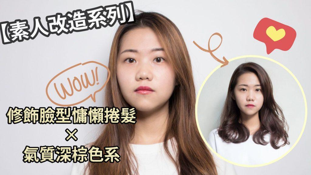 台北中山剪染燙護髮