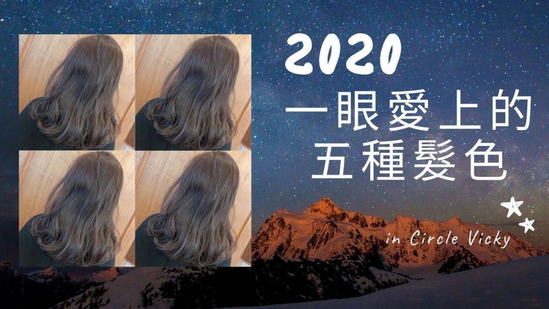 """【2020流行髮色】不知道染什麼?趕緊來看當紅韓系""""霧感髮色"""""""