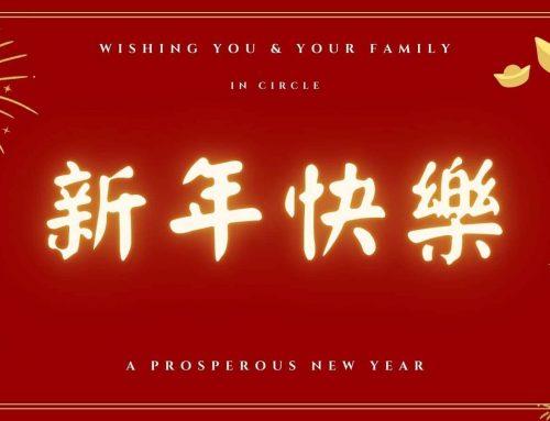 新年快樂!牛轉錢坤|台北中山推薦髮廊|in circle