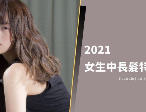 2021女生中長髮特輯 | 趕緊來看看最熱門的髮型有哪些吧|台北推薦髮廊in circle Kevin
