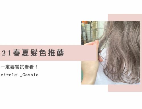 2021春夏髮色推薦|這些髮色妳一定要嘗試過!
