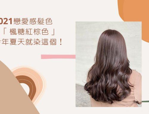 2021戀愛感髮色「楓糖紅棕色」今年夏天就染這個!