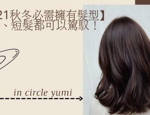 【 2021秋冬必需擁有髮型】長髮、短髮都可以駕馭!