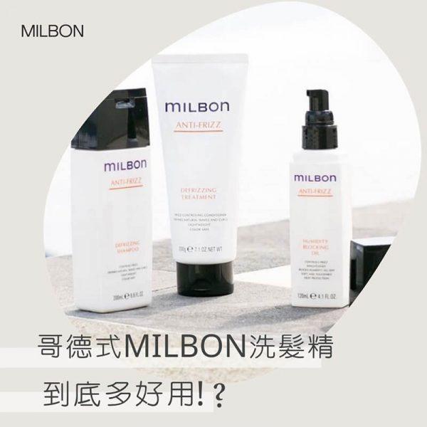 哥德式milbon洗髮精