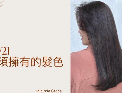2021 必須擁有的髮色|in circle | Grace