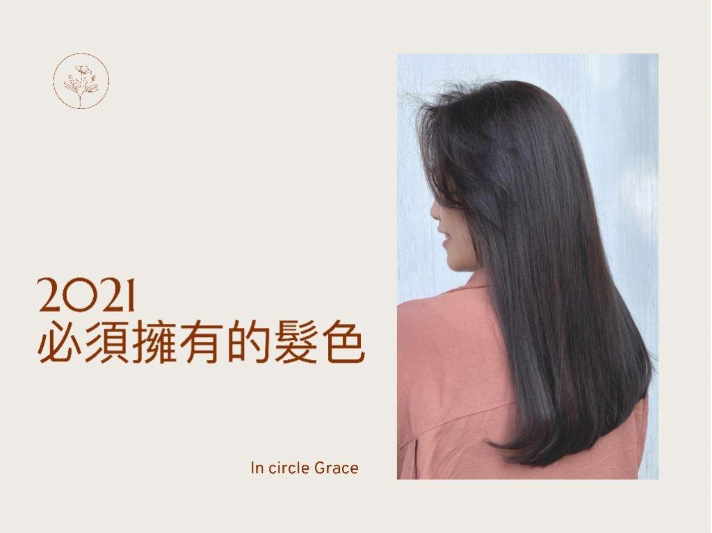 2021 必須擁有的髮色 in circle  Grace