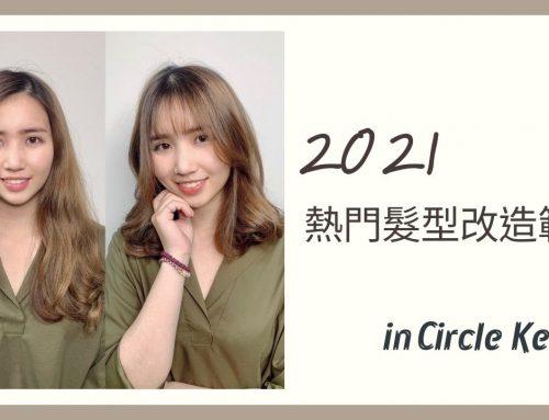 2021 疫情間想換個髮型?趕緊來看看最近有什麼熱門選擇吧! 女生髮型推薦|in circle Kevin