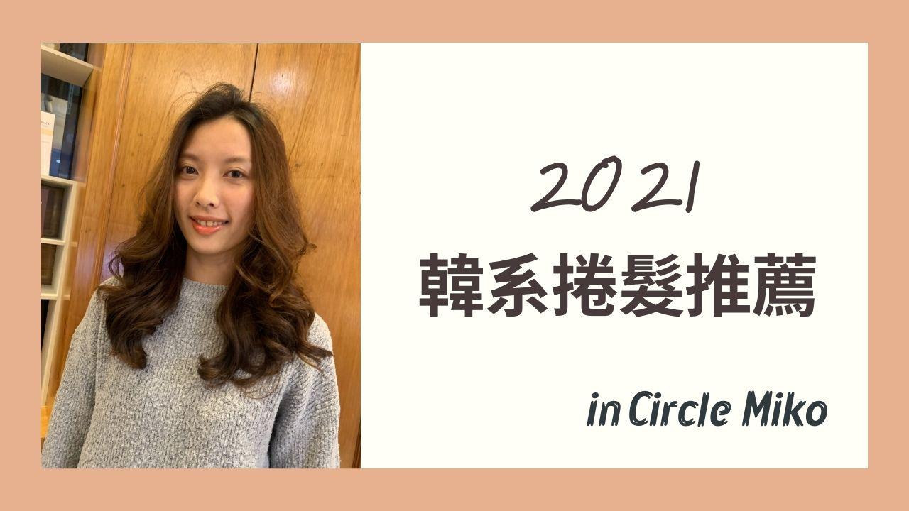 2021大勢韓系捲髮推薦!