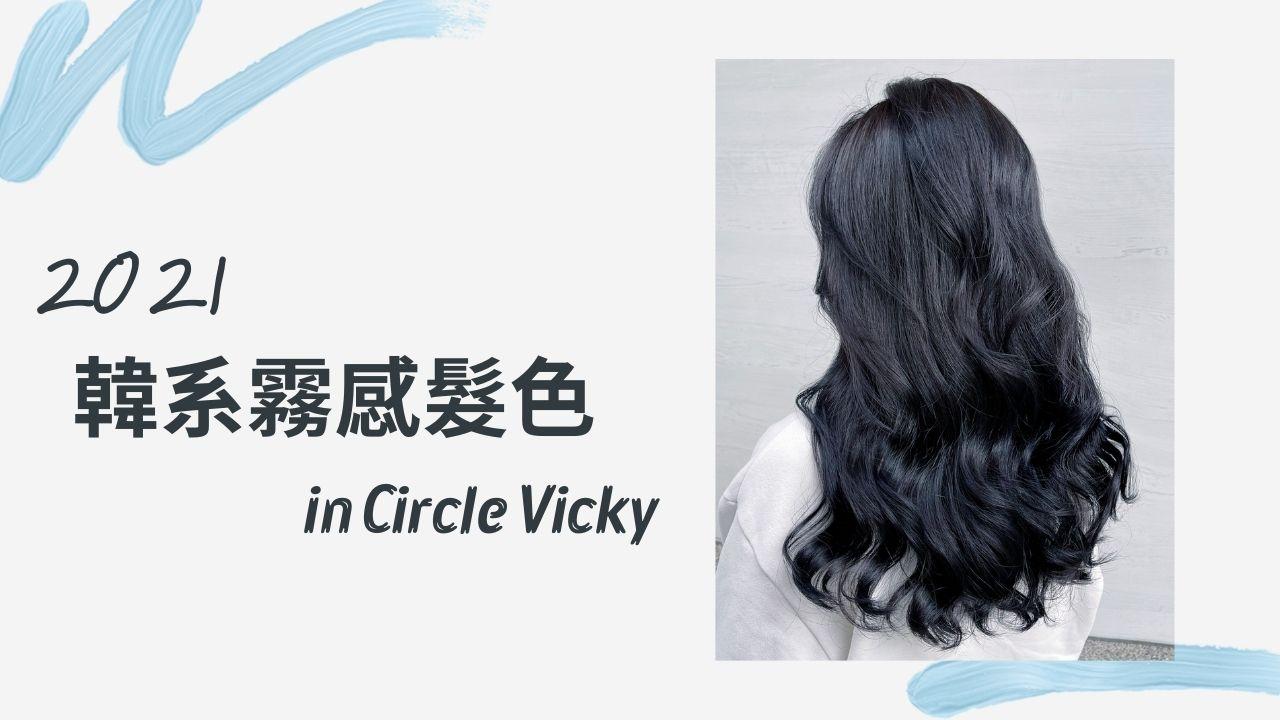 2021流行髮色 Vicky特調霧感髮色 台北中山區推薦染髮 in circle Vicky