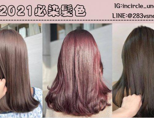 2021必染髮色推薦|in circle UNA | 中山髮廊 |中山染髮