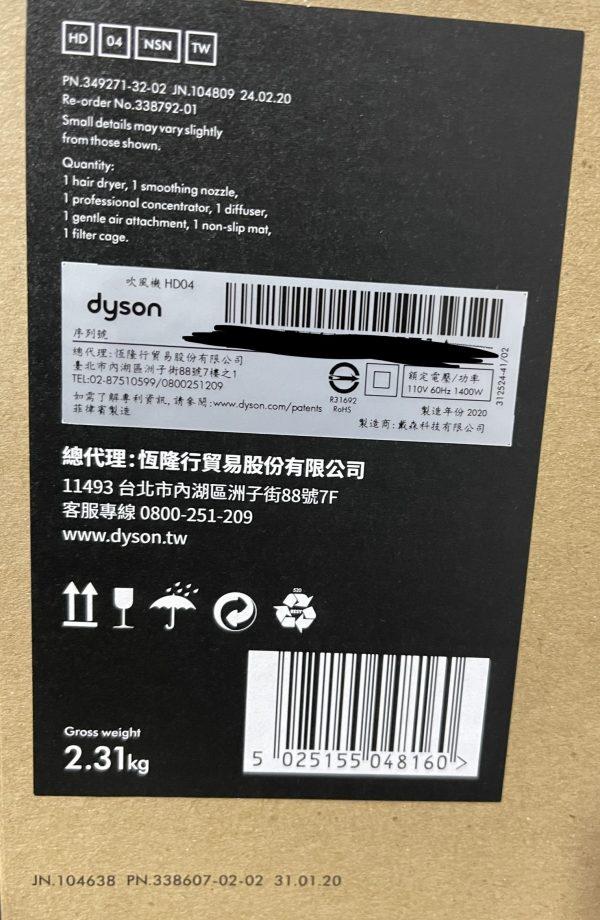 【開箱】Dyson吹風機專業版HD04   小編開箱實測 ∣ in circle