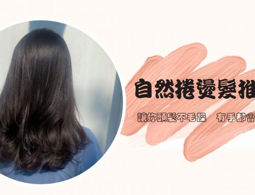 自然捲燙髮推薦!讓妳頭髮不毛躁有手都會整理!