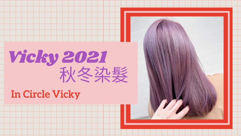 2021秋冬染髮 台北中山染髮推薦 韓系染髮 in circle Vicky