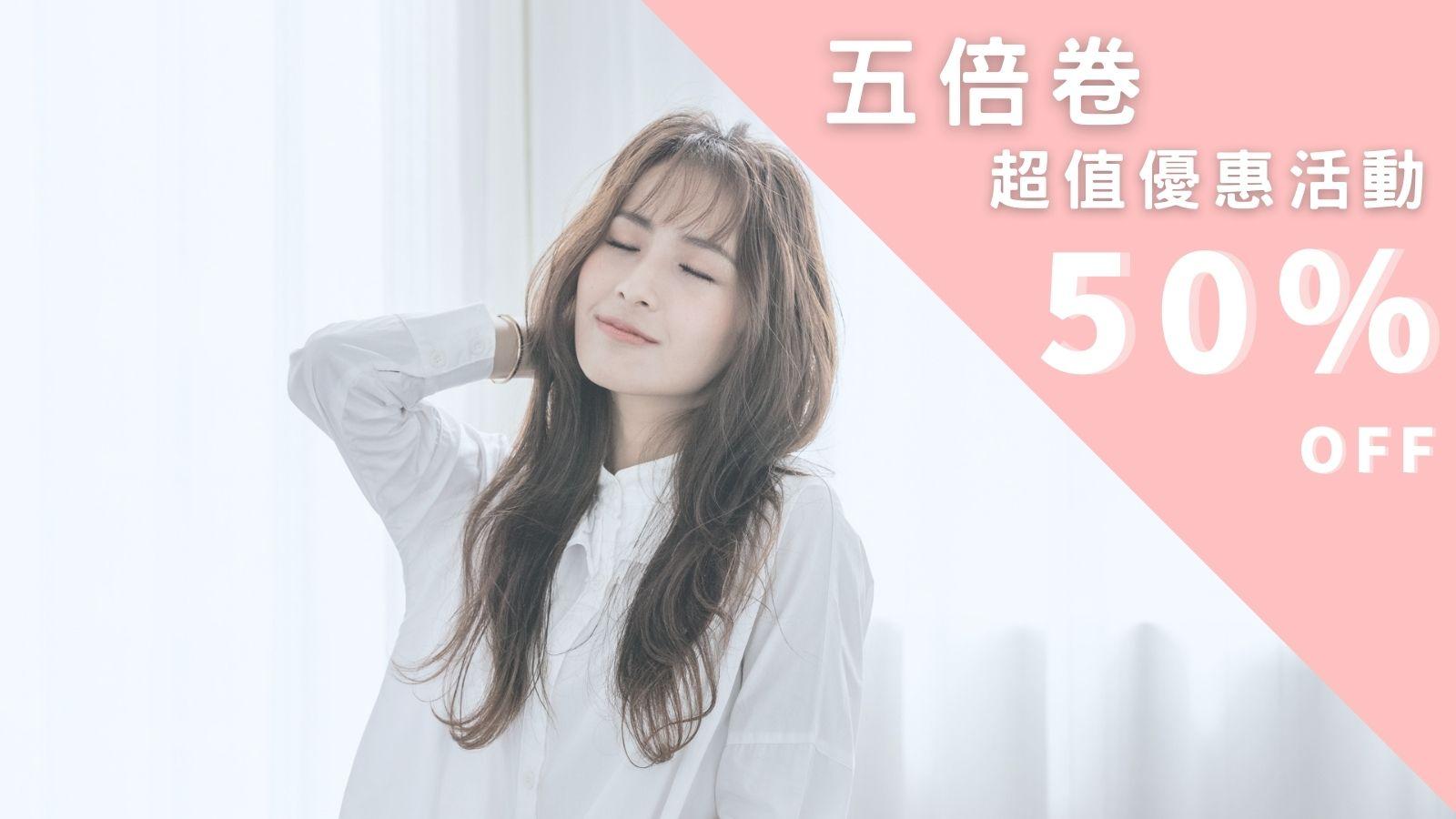 【五倍卷優惠活動】深層護髮套組只要半價!!!